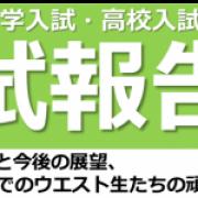 入試報告会 スタジアムウエスト